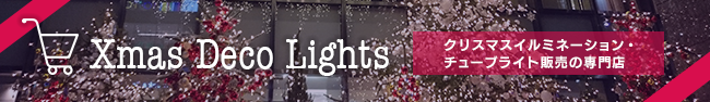 クリスマスデコライト.com