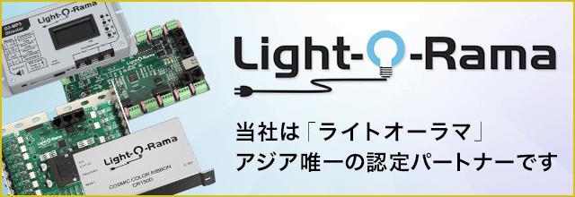 当社はLight-O-Rama(ライトオーラマ)認定パートナーです