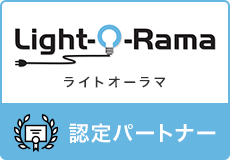 Light-O-Rama(ライトオーラマ)認定パートナー
